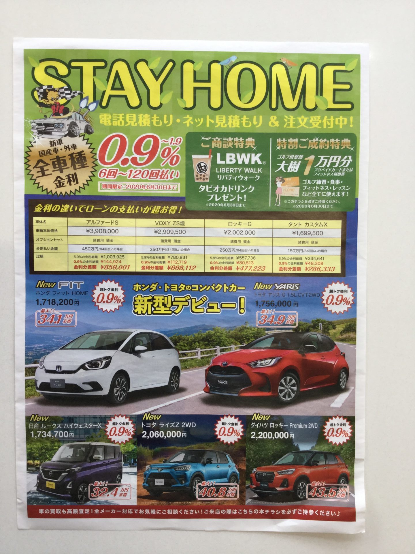 STAY HOME で車を購入!